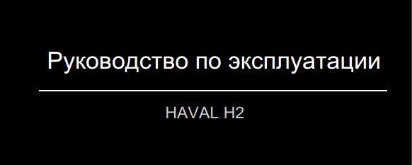 rukovodstvo_h2.JPG